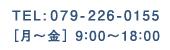 TEL:079-226-0155 / [月~金] 9:00~18:00